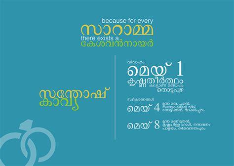 minimal typographic malayalam wedding card  behance