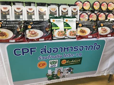 CPF ส่งอาหารจากใจแก่