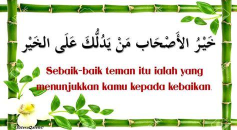 kata kata hikmah bahasa arab islamic world