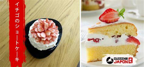 japonais cuisine recette fraisier japonais shortcake cuisine japon
