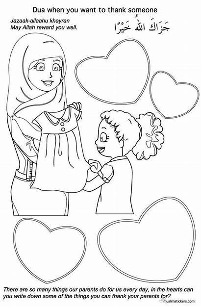 Dua Islam Islamic Daily Muslim Activities Activity
