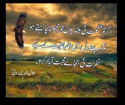 Maulana Rumi Quotes In Urdu Pdf