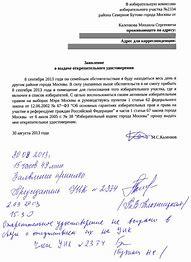 заявление о выдаче копии определения об отмене судебного приказа