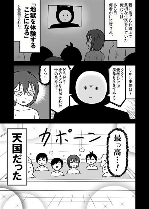 デス ゲーム 漫画