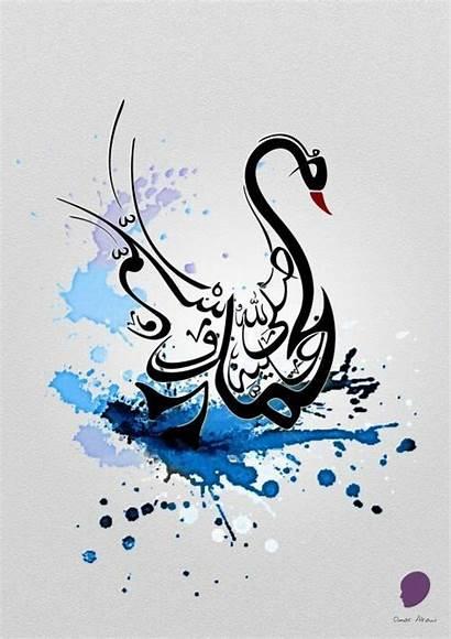 Calligraphy Arabic Allah Muhammad Peace