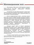 Прием на работу по совместительству: особенности процесса и необходимые документы