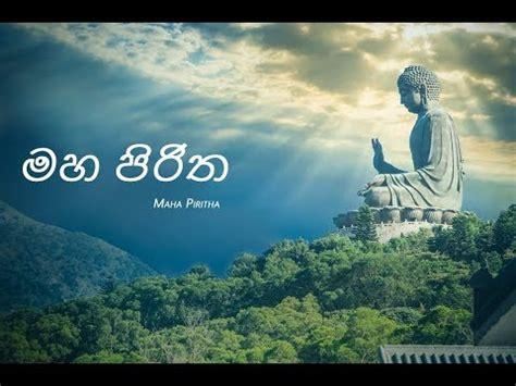 Pirith chanting full / අසිරිමත් සර්වරාත්රික පිරිත් දේශණය.!!! මහ පිරිත - තුන් සූත්රය | Maha Piritha - Thun Suthraya ...