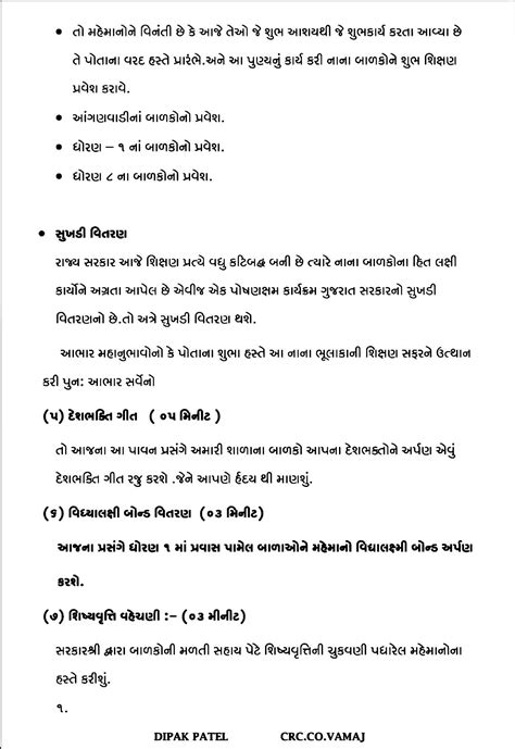 Gujrat Shixan :: Teacher Help: PRAVESHOTSAV ALL IN ONE