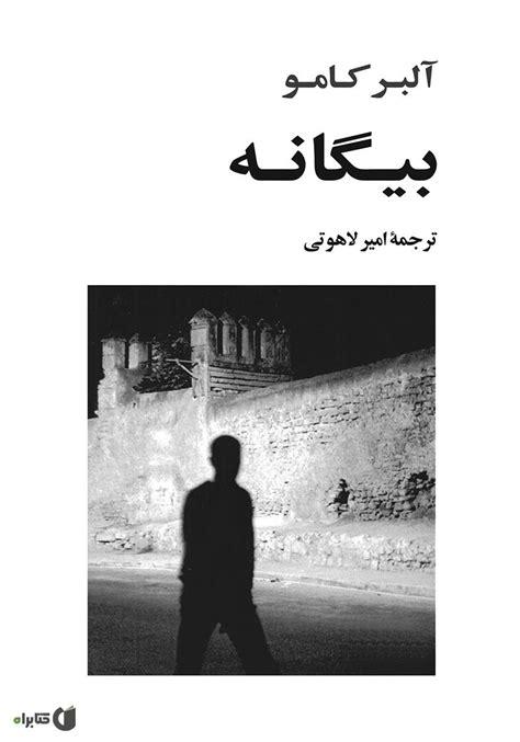 دانلود رمان بیگانه - آلبر کامو - کتابراه
