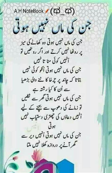 i love my mother quotes in urdu