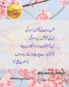 hazrat ali sayings images hazrat ali sayings