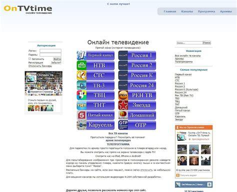 Бесплатное онлайн телевидение
