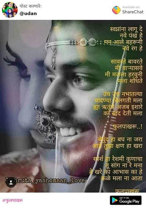 pin  sanjana  phulpakhru   hindi quotes
