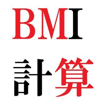 Bmi 肥満 度