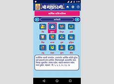 Mahalaxmi Calendar 2017 Android Apps On Google Play