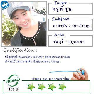 เรียนพิเศษที่บ้าน: สอนภาษาจีน ภาษาอังกฤษโดยครูจูน ( ID ...