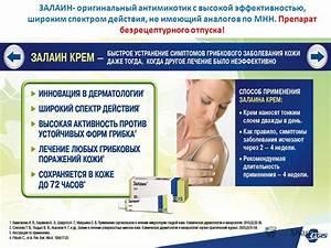 Крем противогрибковых препаратов