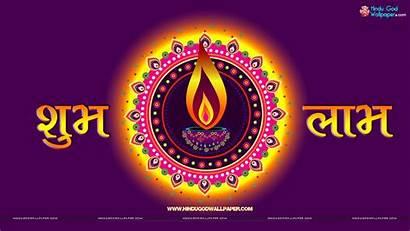 Labh Shubh Hindi Diwali Zoom Wikipedia