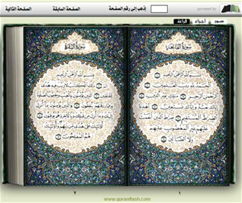 complet coran téléchargement gratuit avec traduction urdu