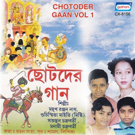 Bangla Nacher Gaan Mp3 Song Download - gaurani almightywind info