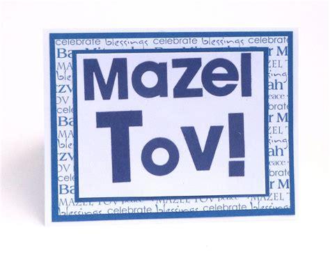 Mazel Tov Card, Boy's Bar Mitzvah Card, 13 Year Old