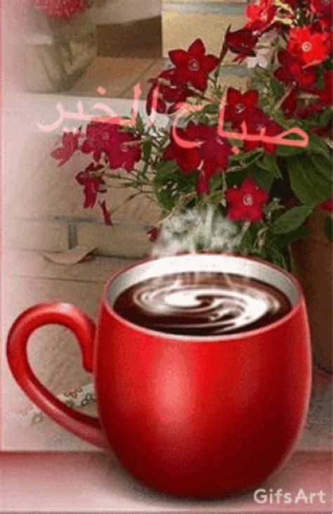 Download free good morning gifs, beautiful nature flower good morning animated gifs to share your morning wishes with others. صباح الخير#كويت | Good morning coffee, Good morning animation, Good morning gif
