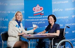 Пенсия по инвалидности 2 рабочая группа в 2019 году
