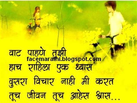 Marathi Sad Quotes Wallpapers