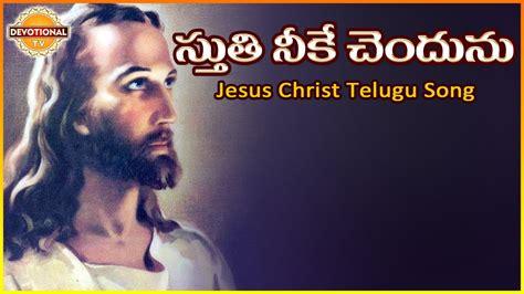 Jesus Video Baixar Telugu