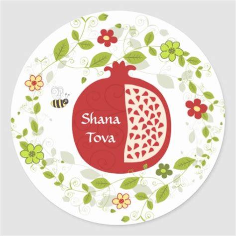 shana tova sticker zazzle