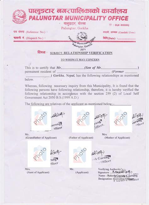 relationship certificate  sponser kiec