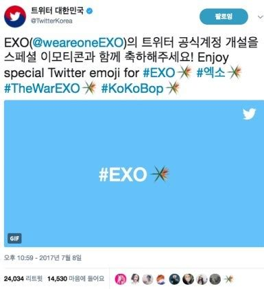 exo emoji twitter celebrates launch of exo s official twitter