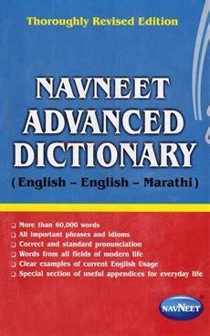 dictionary marathi anglais télécharger