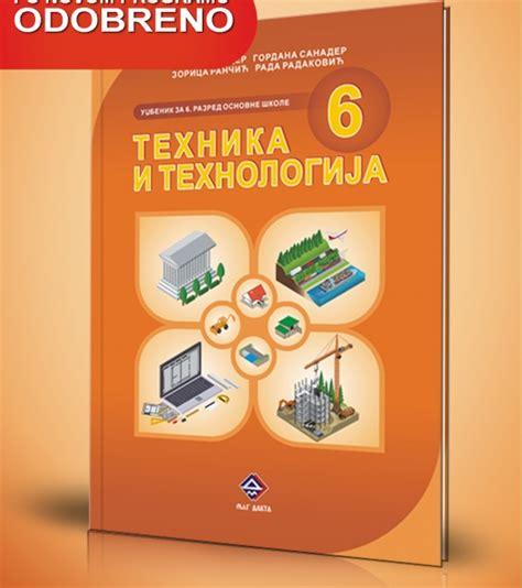 Tehnika i tehnologija - Udžbenik za 6 razred | M&G Dakta