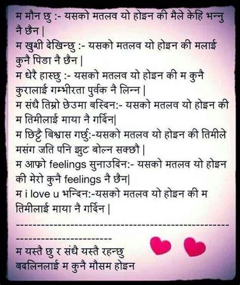 Nepali love quotes   [Top 15] Nepali Quotes  2019-03-15