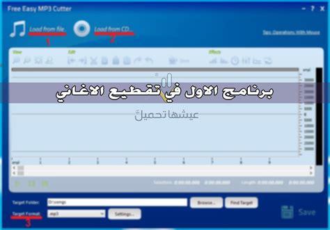 تحميل برنامج تقطيع الاغاني و قص الصوت free easy mp3 cutter