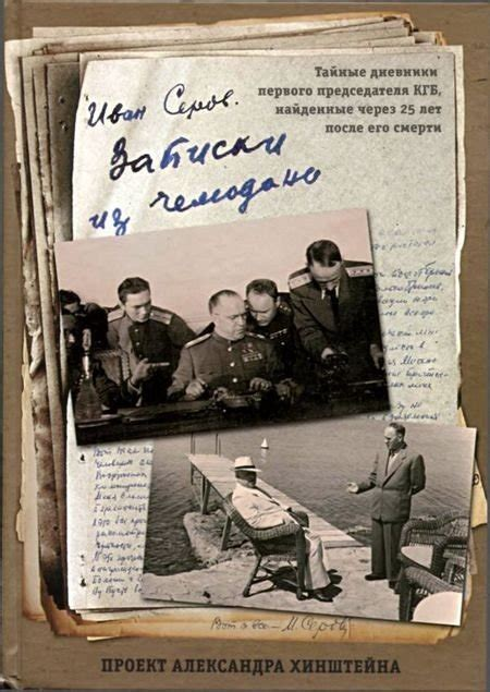 Иван серов записки из чемодана fb2 скачать.
