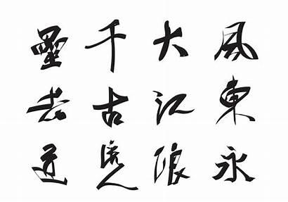 Calligraphy Chinese Brush Vectors Banner Kalligraphie Chinesische