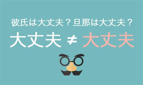No problem 意味