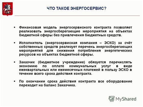 Вакансии компании энергосервисная компания работа в москве ступино