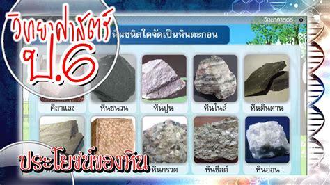 ประโยชน์ของหิน - วิทยาศาสตร์ ป.6 - YouTube