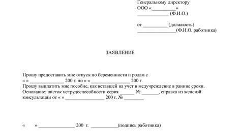 Заявление об отсутствии задолженности в пфр юридического лица