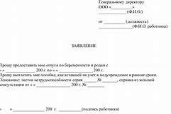 заявление на увольнение с работы по совместительству образец