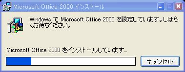 sr1 form exle office2000 install