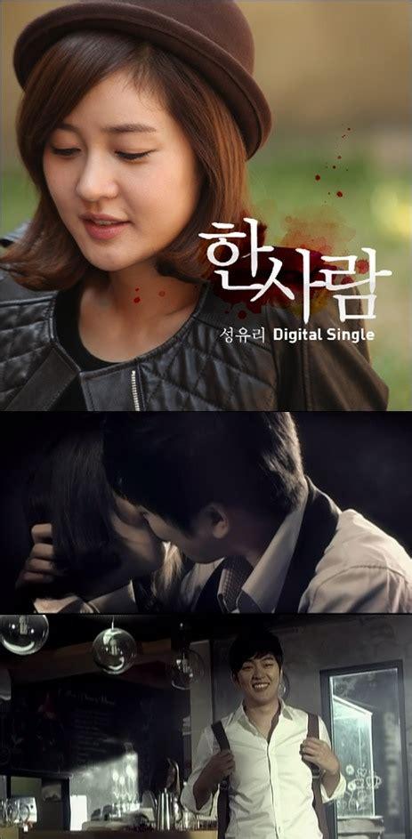 성유리 한사람 Mv서 박광현과 키스신 달달