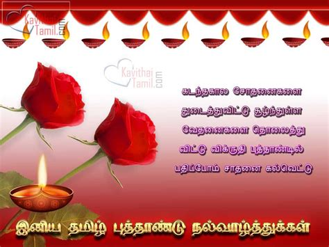 tamil new year kavithai - 28 images - tamil new year quotes quotesgram ...
