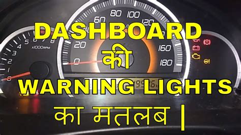 Dashboard Warning Lights || Their Meaning || Desi Driving
