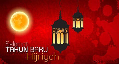 gambar  animasi dp bbm selamat   islam  muharram   simomot