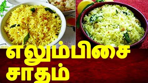 (tamil languages) the tamil languages are the group of dravidian languages most closely related to tamil, and include irula, kaikadi, betta kurumba, and yerukala, in addition to tamil itself and arwi, a tamil equivalent of urdu. Elubishai satham Recipe - Tamil kitchen recipes - YouTube