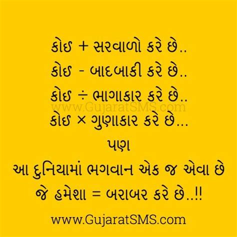 Love Quotes In Gujarati Writing